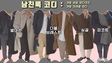 남자 코트 추천, 20만원 코트를 사는 이유와 코트 디자인별 코디 꿀팁