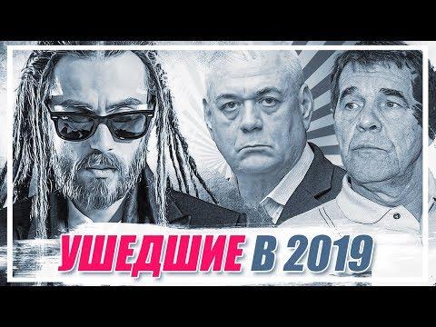 РОССИЙСКИЕ ЗНАМЕНИТОСТИ, УШЕДШИЕ ИЗ ЖИЗНИ в 2019 году