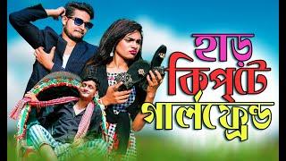 হাড় কিপটা গার্লফ্রেন্ড | Har Kipta Girlfriend | Bangla Funny Video 2019 | MojaMasti | Nishat Rahman