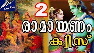 രാമായണം ക്വിസ്സ് - 2 | Ramayana  Quiz | Indian Epic Quiz | Valmiki Ramayana Quiz with Answers