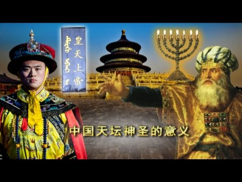 "The Sacred Meaning of China's Altar of Heaven (Mandarin) - ""中国天坛神圣的意义"""
