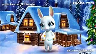 Zoobe Зайка Наступила зима