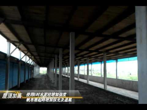 非開放式禽舍示範場影片介紹-黃亮貴(富貴畜牧場)