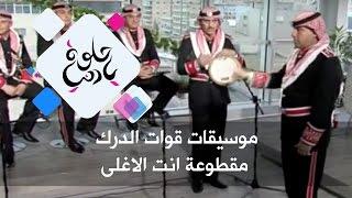 موسيقات قوات الدرك - مقطوعة انت الاغلى