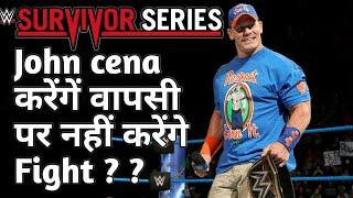 John Cena return at Survivor Series as special guest refree ! (wwe hindi) (wwe hindi khabar)