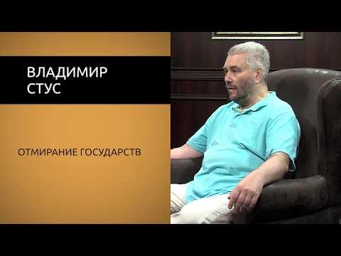 видео: Владимир Стус. Отмирание государств.