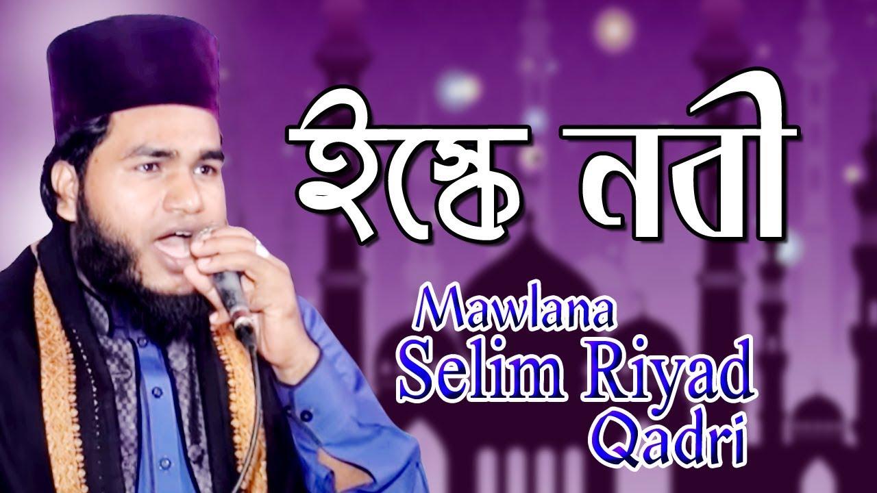 ইস্কে নবী | Ishke Nabi | Mawlana Selim Riyad | Bangla Naat | Islamic Gojol | 2019