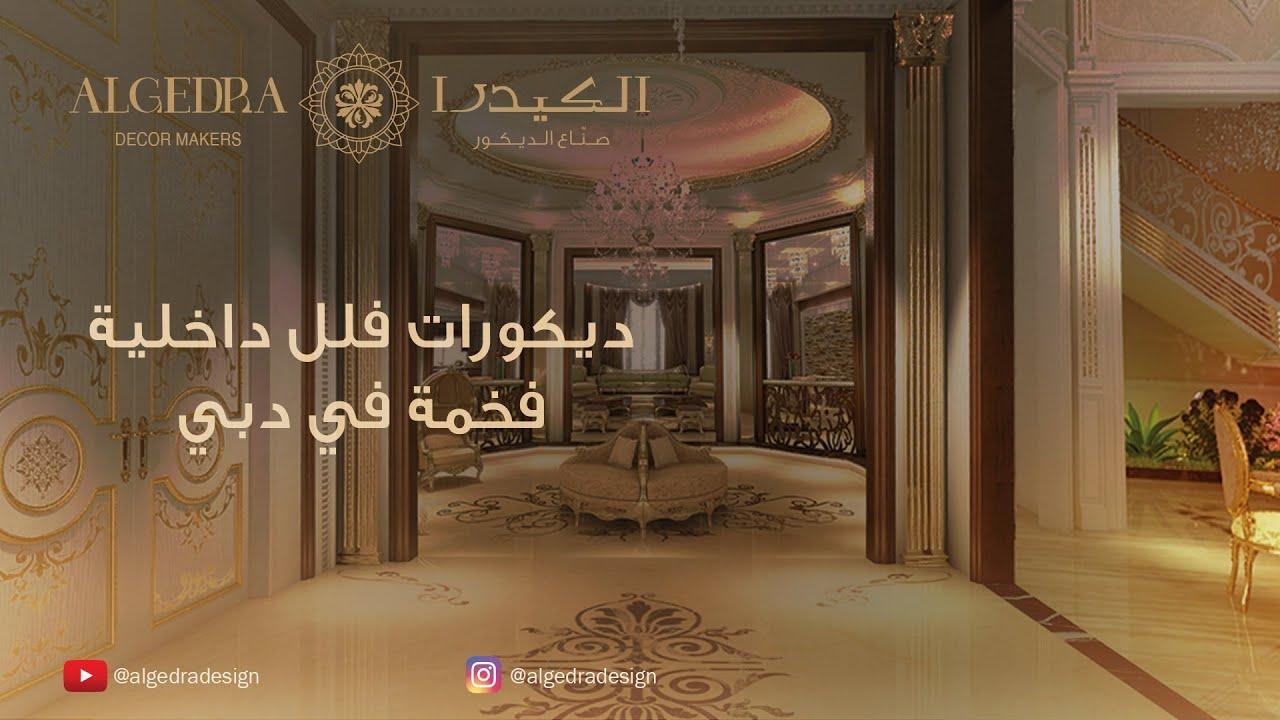 87721a51a  تصاميم داخلية راقية من الكيدرا للديكور في دبي - YouTube