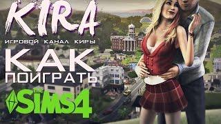 The Sims 4 - Как поиграть без ввода