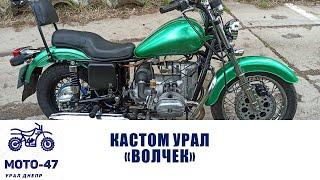 """Кастом Урал """"Волчёк"""" от мастерской MOTO-47"""