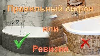 видео Арматура для ванны какая лучше