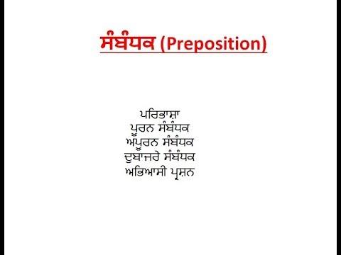 Punjabi Grammar tagged videos   Midnight News