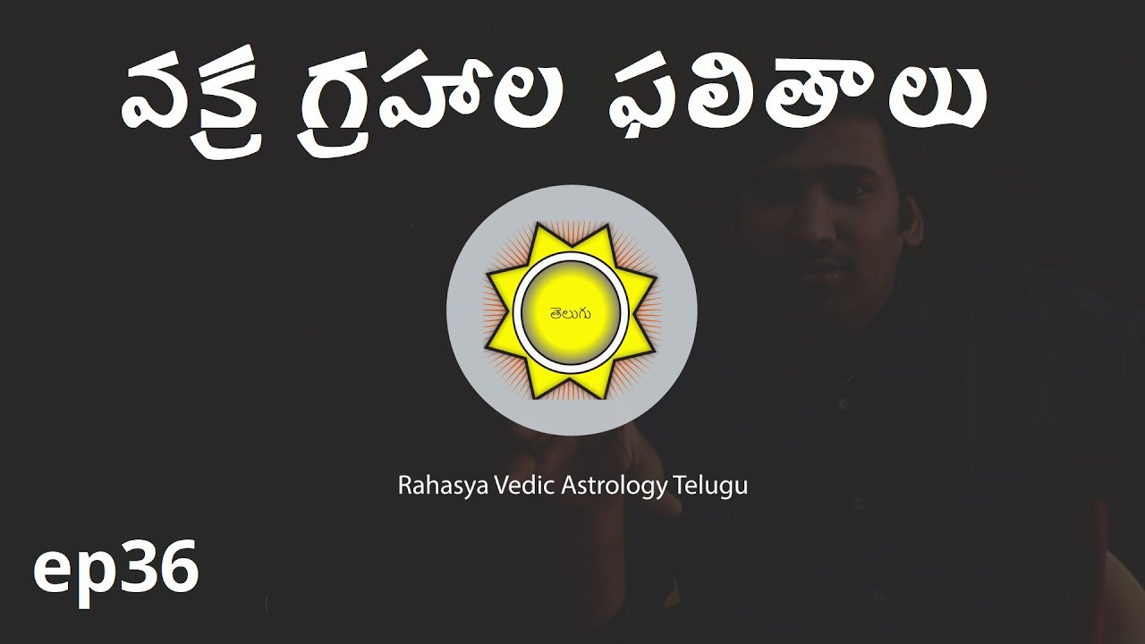 Retrograde Planets & Effects | Learn Astrology in Telugu | ep36