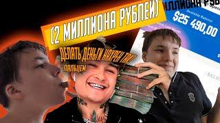 Юный миллионер