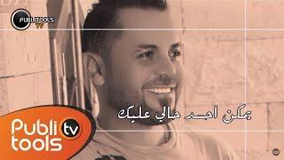 وفيق حبيب - من الآخر Wafeek Habib - Mn Al Akher 2016