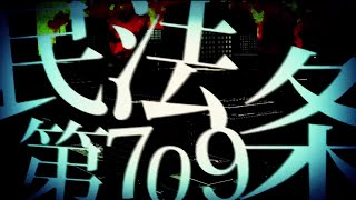 ミオヤマザキ - 民法第709条