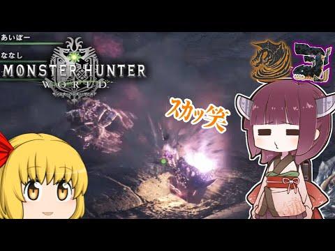 【MHW】続・ガンサー放浪記W part10【ゆっくり実況】