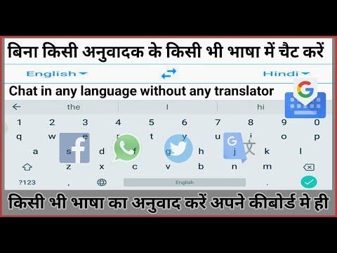 "How to use Google keyboard ""Gboard tutorial"" language translator."