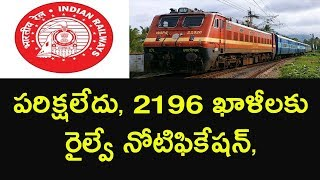 Central Railway job notification || job information telugu 10th class i.t.i