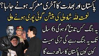Predictions of Naimatullah Shah Wali About Pakistan and India