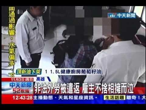 中天新聞》非法外勞被遣返 雇主不捨相擁而泣 - YouTube