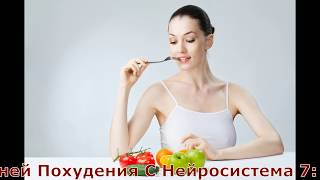 постер к видео Препарат Для Похудения Нейросистема 7 Отзывы