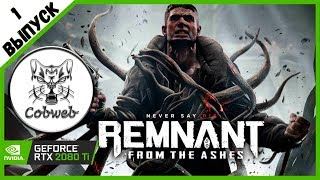 Remnant: From the Ashes Что за игра
