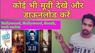 How to download bollywood , hollywood , South