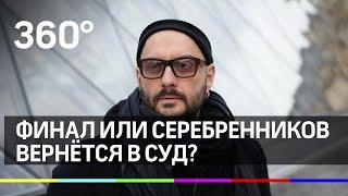 """Дело """"Седьмой студии"""" развалилось: это финал или Серебренников вернётся в суд?"""