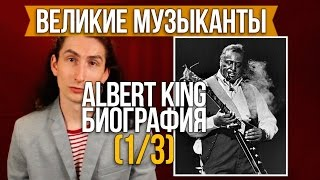Великие Музыканты - Albert King - Биография (1/3) - Уроки игры на гитаре Первый Лад