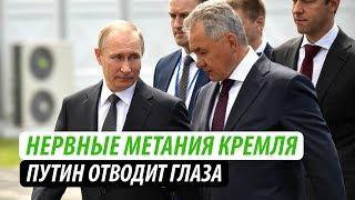 Нервные метания Кремля. Путин отводит глаза
