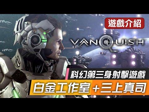 【遊戲介紹】三上真司 + 白金工作室 打造《Vanquish 完全征服》科幻第三身射擊遊戲 PS4 60FPS