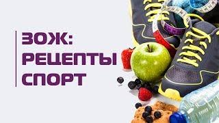 Эффективный ЗОЖ: полезные рецепты, детокс, похудение, спорт и йога