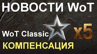 НОВОСТИ WoT: х5 Компенсация за WoT Classic.