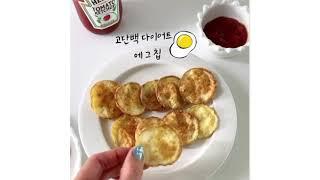 NO 밀가루! 바삭바삭 Egg칩 5분 베이킹 !