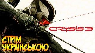 CRYSIS 3 #2 Фінал | Стрім Українською