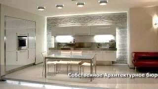 Дизайн интерьера - дизайн квартиры, ремонт 150 м2 (Киев)(, 2011-09-23T10:30:47.000Z)