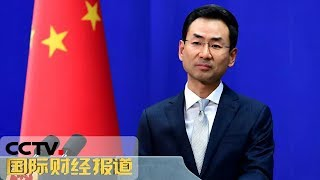 [国际财经报道]热点扫描 外交部:中美不是敌人 合作是唯一正确选择| CCTV财经