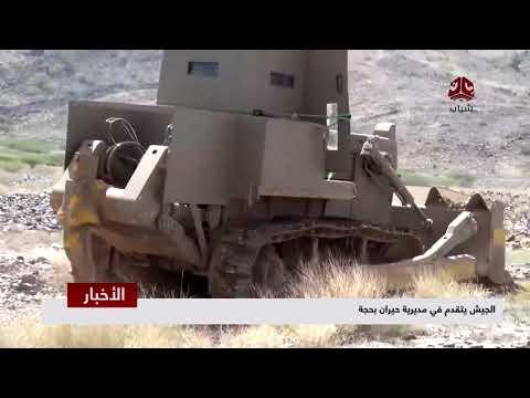 الجيش يتقدم في مدينة حيران بحجة  | تقرير يمن شباب