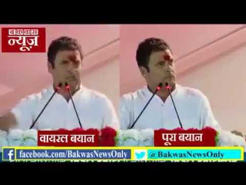 राहुल के आलु वाले बयान का सच || Truth about rahul gandhi statement in gujarat