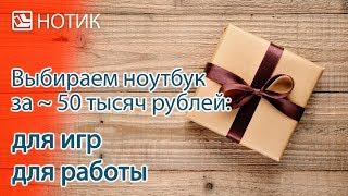 Выбираем новогодний подарок. Часть 2: бюджет - 50 000 рублей. Ультрабук и игровой ноутбук