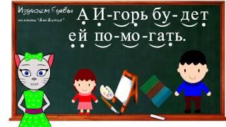 🎓 Урок 24. Учим букву Ь, читаем слоги, слова и предложения вместе с кисой Алисой. (0+)