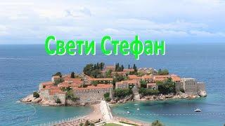 видео Свети-Стефан