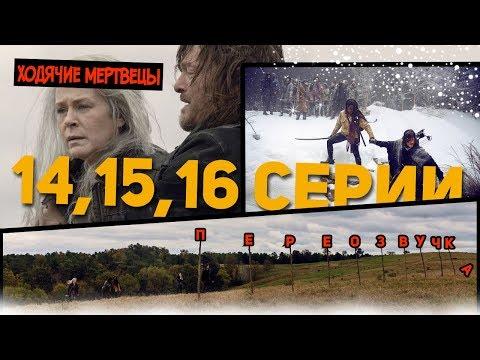 Ходячие мертвецы 9 сезон 14, 15, 16 серия (Обзор / Переозвучка)