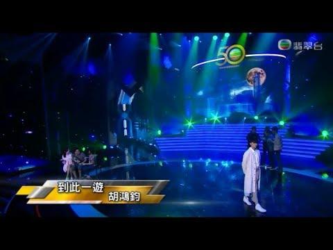 2017-10-08 胡鴻鈞@TVB 50周年 華麗轉身 邁步同行 - YouTube