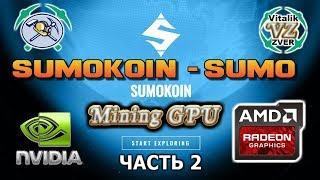 (ЧАСТЬ 2)  МАЙНИНГ Sumokoin (SUMO) КАРТАМИ AMD & NVIDIA