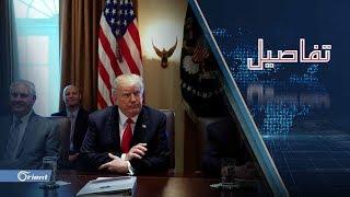 ما هي الخطة الأميركية الجديدة في سوريا ؟