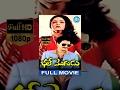 Bhale Mogudu Full Movie