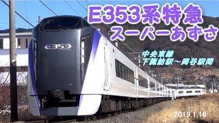 【E353 Limited Express Super Azusa.】中央東線 特急スーパーあずさ & あずさ 311