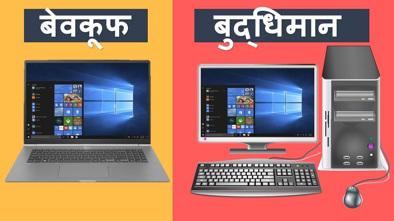 Computer Vs Laptop क़ोनसा बेहतर है और क्यों ? | BUYING GUIDE